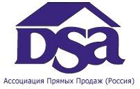 Ассоциация Прямых продаж (DSA)